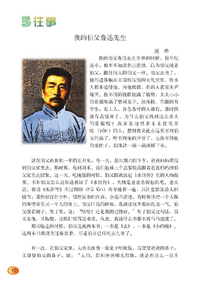 五 往事(第52页)