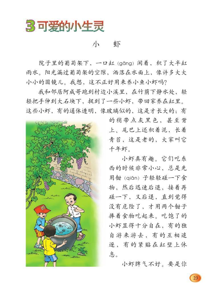 三 可爱的小生灵(第23页)
