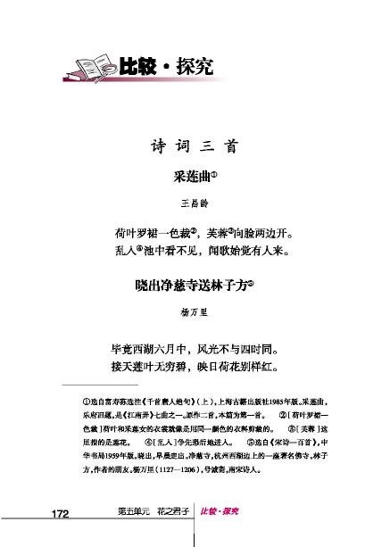 晓出净慈寺送林子方(第196页)